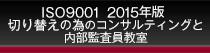 lSO9001 2015年版 切り替えのためのコンサルティング