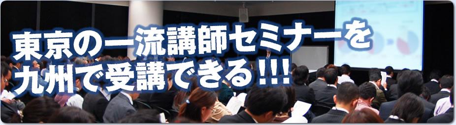 東京の一流講師セミナーを九州で受講できる!!!
